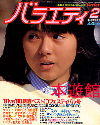 バラエティ1981年02月号薬師丸ひろ子(表紙)、太田光子・杉田かおる... 木清順・小林信彦・