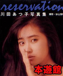 川田あつ子の画像 p1_7