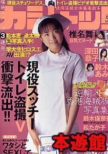 添田めぐみの画像 p1_11