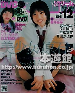 「2011年4月」のアーカイブ | アイドル・タレント・グラビアの写真集・雑誌