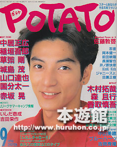 赤坂晃の画像 p3_6