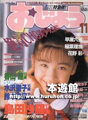 島田沙羅の画像 p1_19